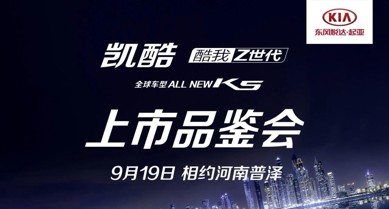 ALL NEW K5―凯酷新车上市品鉴会暨金秋团购会